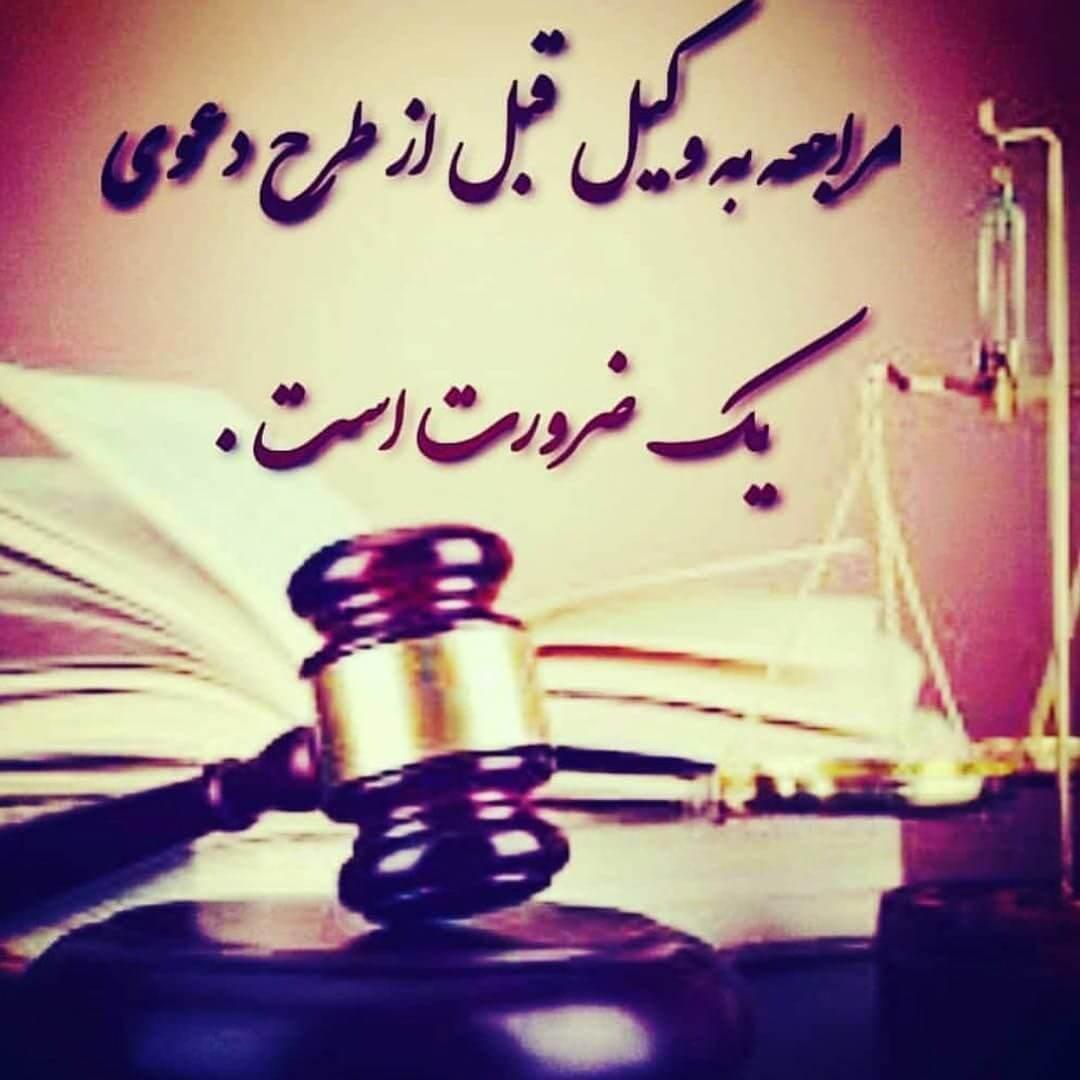 دادرسی مالیاتی IMG 20190622 131058 531